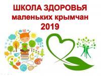 Школа здоровья маленьких крымчан 2019
