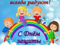 1 июня - День защиты детей