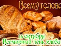 Всемирный день хлеба - 16.10.2018 г.